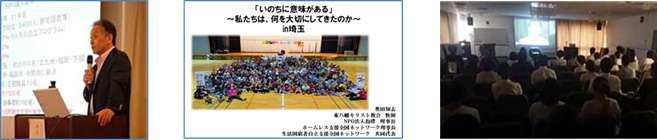 2019.8埼玉/奥田氏・牧野氏講演