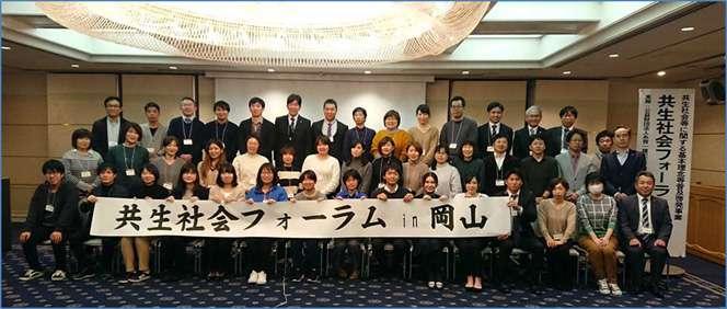 2020.1岡山/集合写真