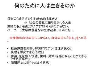 野澤氏講演資料